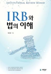 IRB와 법의 이해