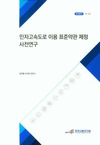 민자고속도로 이용 표준약관 제정 사전연구