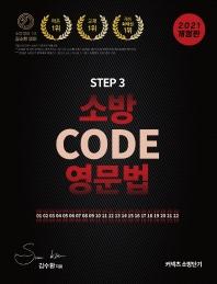 소방 CODE 영문법 Step. 3(2021)