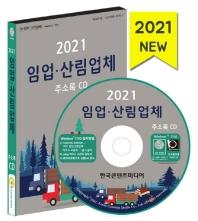 임업 산림업체 주소록(2021)