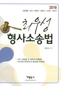 최우성 형사소송법(2018)
