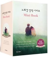 노희경 명작 시리즈 미니북 세트