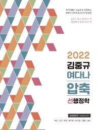 2022 김중규 여다나 압축 선행정학