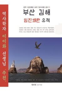 부산 김해 임진왜란 유적