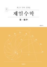제일수학 고등 수학1(2019)