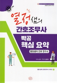 열정샘의 간호조무사 빡공 핵심 요약