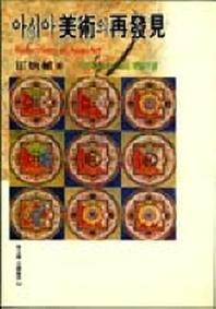 아시아 미술의 재발견(동문선 문예 신서 54)