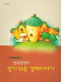 중학생을 위한 한국은행의 알기쉬운 경제이야기