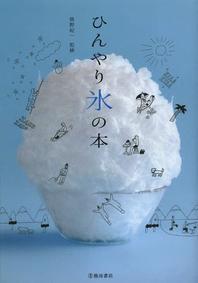 ひんやり氷の本 氷から見つけた「食べる」「使う」「知る」ための5つの物語