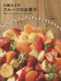 小嶋ルミのフル-ツのお菓子 季節のジャムとコンポ-ト,ケ-キなど86品