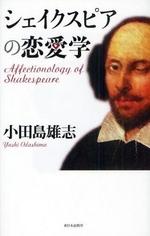シェイクスピアの戀愛學