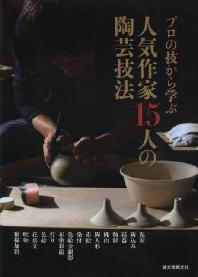プロの技から學ぶ人氣作家15人の陶藝技法