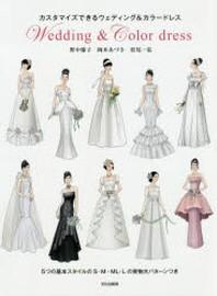 カスタマイズできるウェディング&カラ-ドレス WEDDING & COLOR DRESS