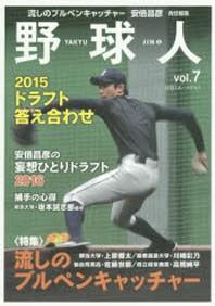野球人 VOL.7