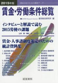 賃金.勞動條件總覽 2015年版