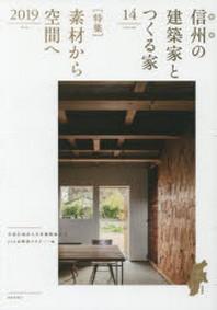 信州の建築家とつくる家 VOLUME14(2019)