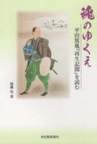 魂のゆくえ 平田篤胤「再生記聞」を讀む