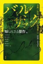 バルザック藝術/狂氣小說選集 1
