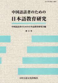 中國語話者のための日本語敎育硏究 第8號