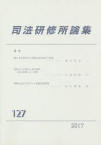 司法硏修所論集 第127號(2017)