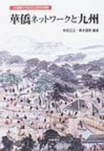 華僑ネットワ-クと九州