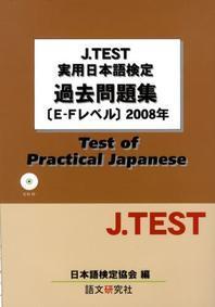 '08 實用日本語檢定過去問題集E-Fレ