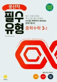 중학 수학 중3-2(2021)(풍산자 필수유형)
