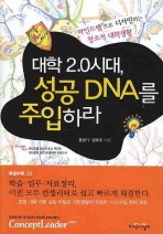 대학2.0 시대 성공 DNA를 주입하라