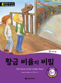 황금 비율의 비밀(The Secret of the Golden Ratio) Level 6-2