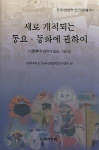 새로 개척되는 동요 동화에 관하여: 아동문학평론(1920-1943)