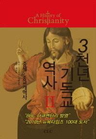 3천년 기독교 역사. 2