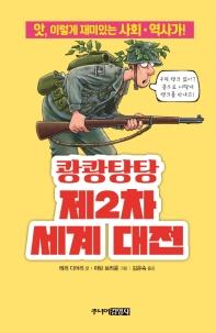 쾅쾅탕탕 제2차 세계 대전