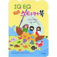IQ EQ 성경 스티커북: 신약 이야기