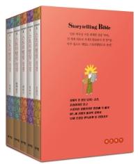 스토리텔링성경 모세오경 세트(Special edition)