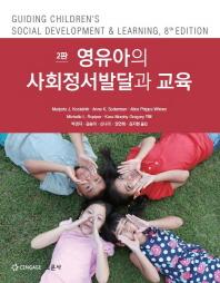 영유아의 사회정서발달과 교육