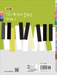 오세란 교수의 뉴 피아노 콩쿠르 컬렉션. 1(교사용)