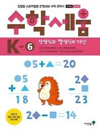 수학세움 6-7세: 뎃셈식과 뺄셈식의 계산(K-6)
