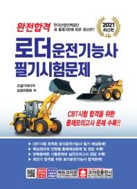 완전합격 로더운전기능사필기시험문제(2021)