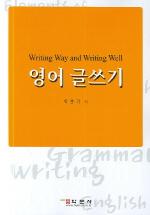 영어글쓰기
