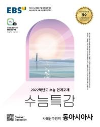 EBS 수능특강 고등 사회탐구영역 동아시아사(2021)(2022 수능대비)