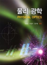 물리 광학