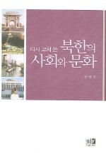 다시 고쳐쓴 북한의 사회와 문화