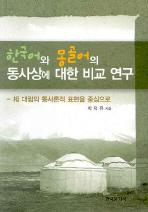 한국어와 몽골어의 동사상에 대한 비교 연구