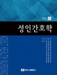 성인간호학 Vol. 2