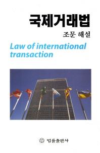 국제거래법