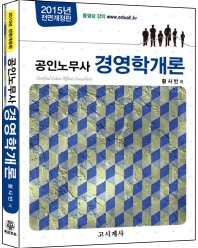 공인노무사 경영학개론(2015)