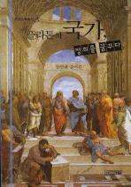 플라톤의 국가 정의를 꿈꾸다