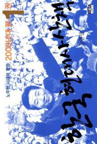 한국 현대사 산책 2000년대편. 1