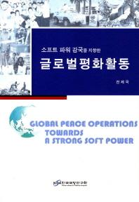 소프트 파워 강국을 지향한 글로벌 평화활동