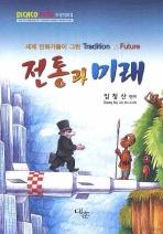 전통과 미래(DICACO 2008 수상작품집)